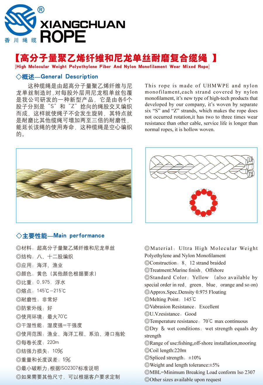 高分子量聚乙烯纤维和尼龙单丝耐磨复合缆绳